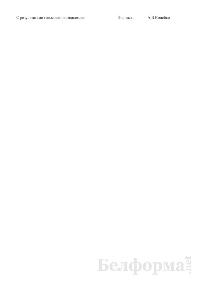 Протокол заседания профсоюза по вопросу увольнения работника по инициативе нанимателя (Образец заполнения). Страница 2