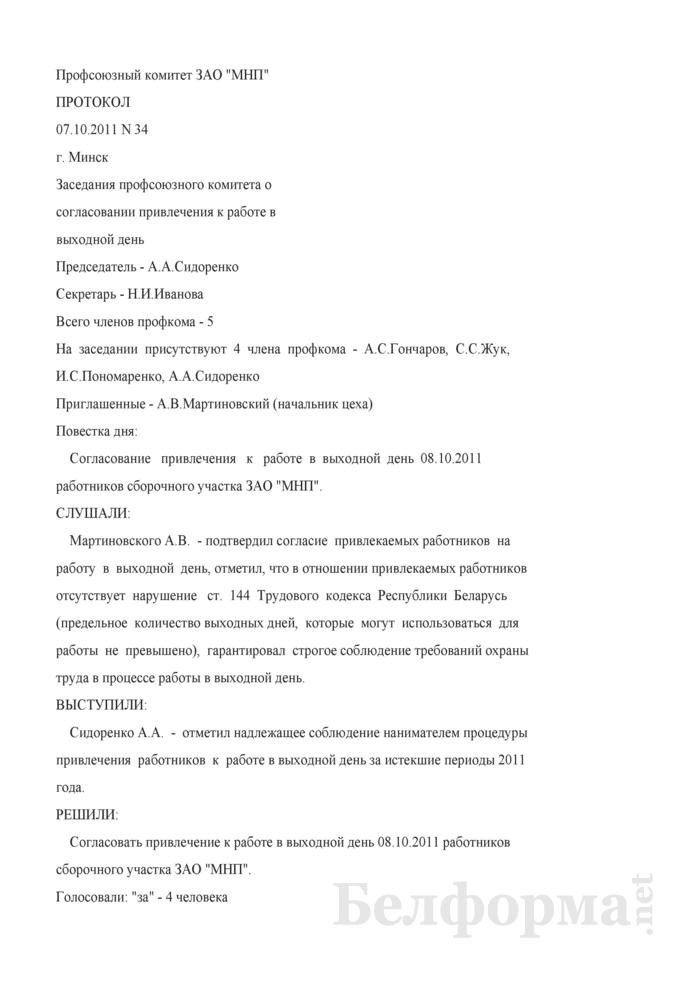 Протокол заседания профсоюзного комитета о согласовании привлечения к работе в выходной день (Образец заполнения). Страница 1