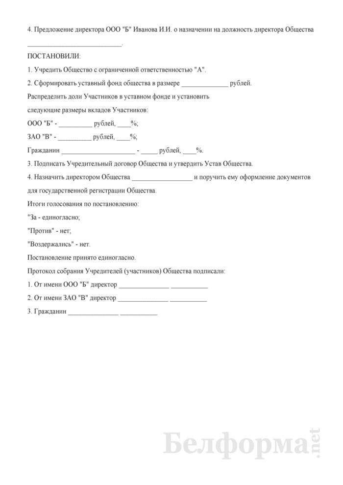 Протокол заседания собрания учредителей (участников) общества с ограниченной ответственностью (об учреждении общества). Страница 2