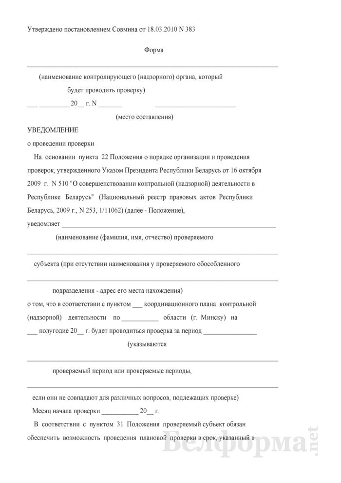 Уведомление о проведении проверки. Страница 1