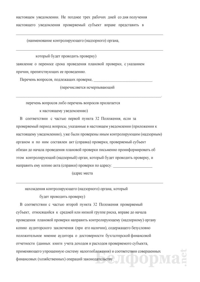 Уведомление о проведении проверки. Страница 2