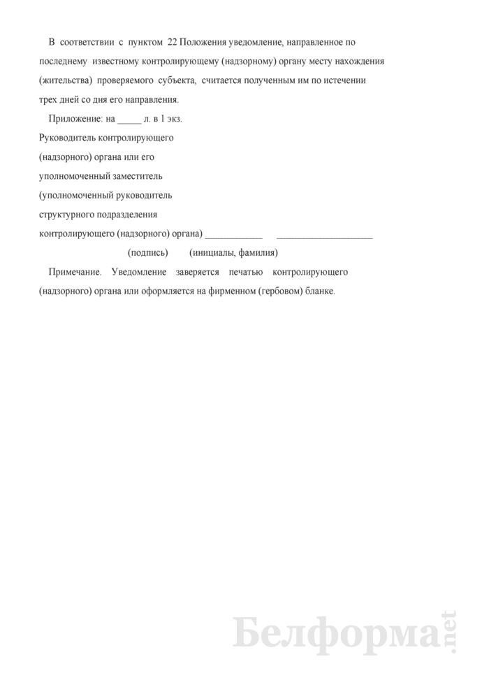 Уведомление о проведении проверки. Страница 3