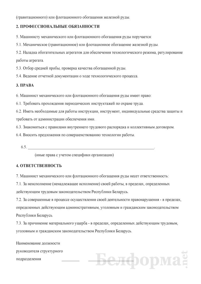 Рабочая инструкция машинисту механического или флотационного обогащения руды (3-й разряд). Страница 2