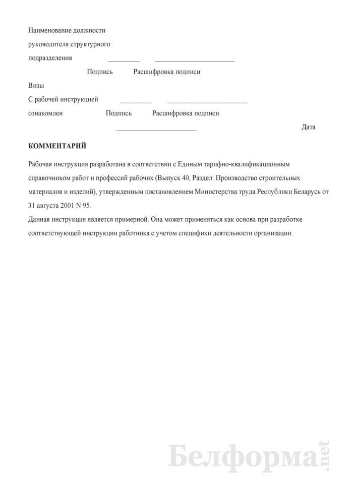 Рабочая инструкция машинисту прикатной машины (5-й разряд). Страница 3