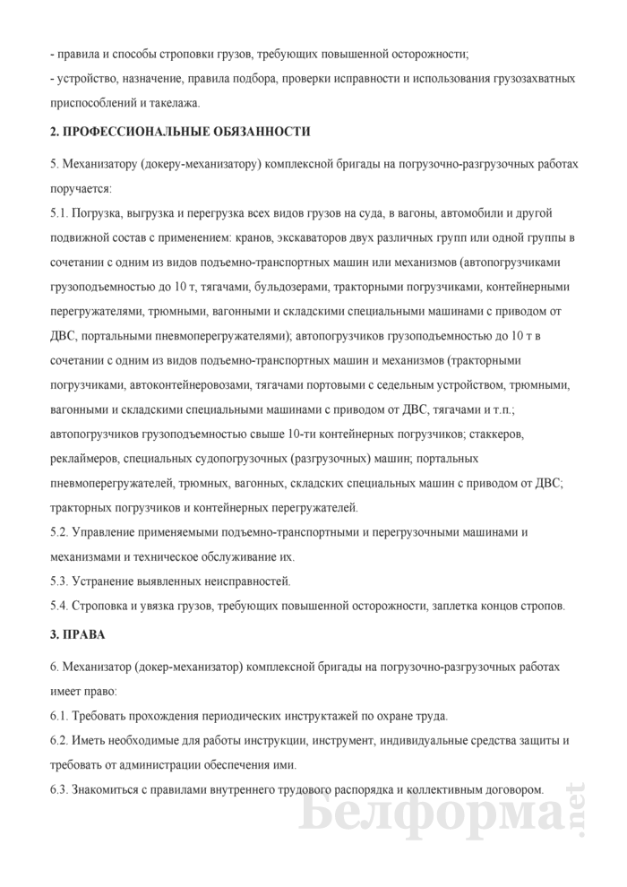 Рабочая инструкция механизатору (докеру-механизатору) комплексной бригады на погрузочно-разгрузочных работах (2-й класс). Страница 2
