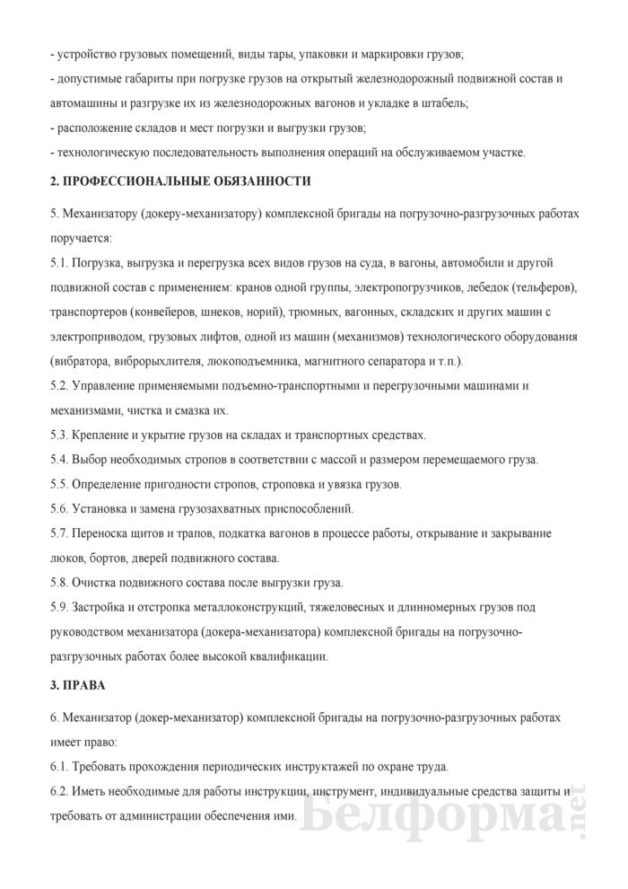 Рабочая инструкция механизатору (докеру-механизатору) комплексной бригады на погрузочно-разгрузочных работах (4-й класс). Страница 2