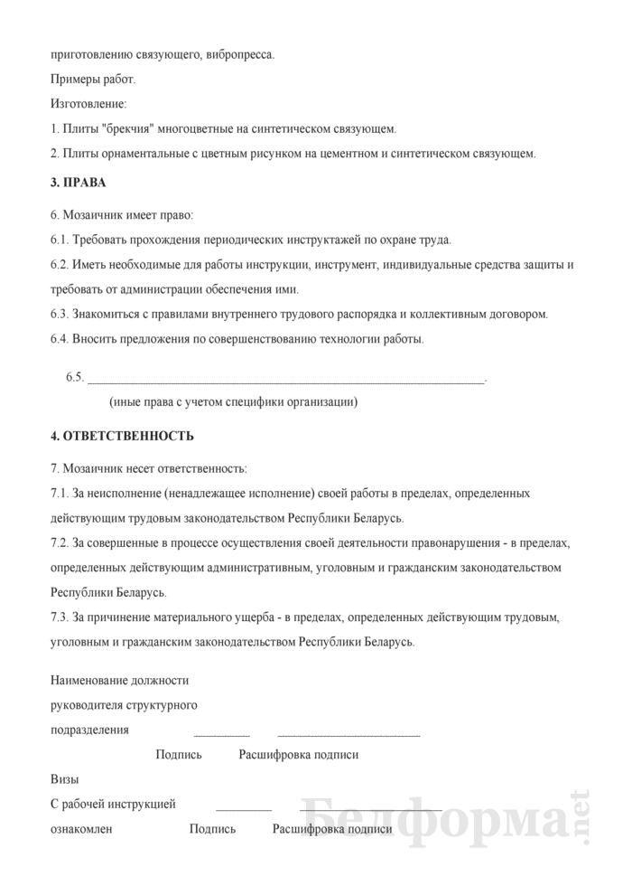 Рабочая инструкция мозаичнику (4-й разряд). Страница 2