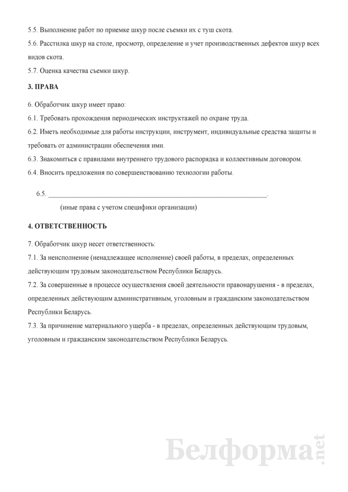 Рабочая инструкция обработчику шкур (4-й разряд). Страница 2