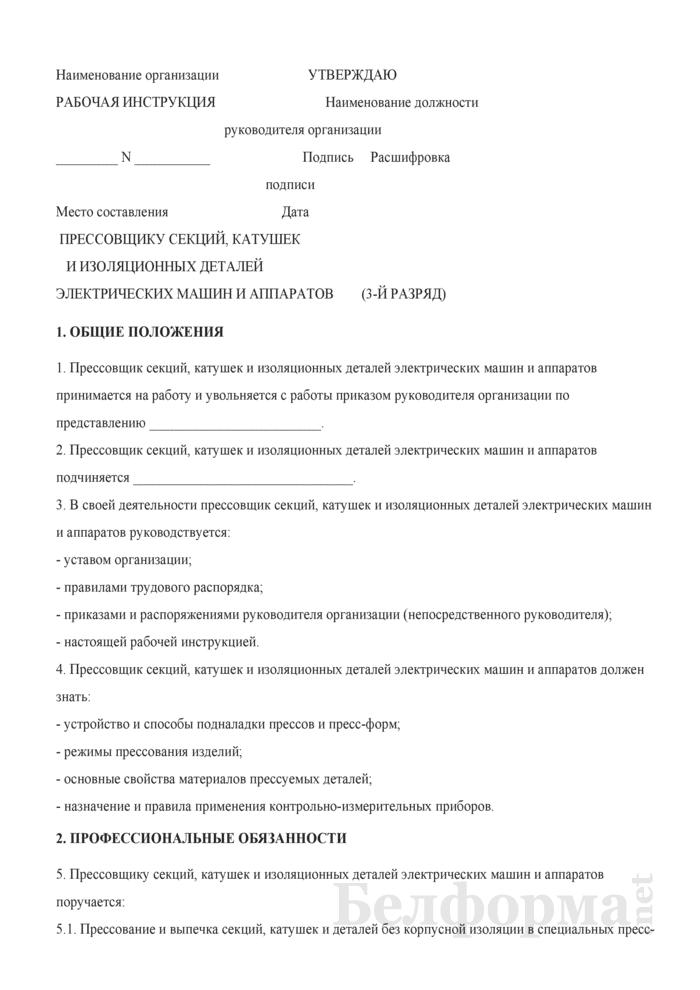 Рабочая инструкция прессовщику секций, катушек и изоляционных деталей электрических машин и аппаратов (3-й разряд). Страница 1