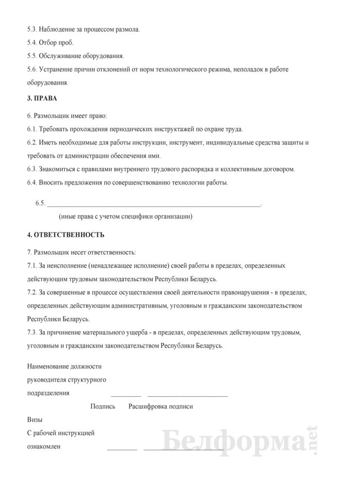 Рабочая инструкция размольщику (3-й разряд). Страница 2