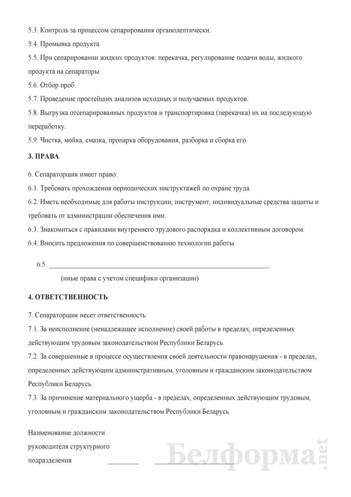 Рабочая инструкция сепараторщику (2-й разряд). Страница 2