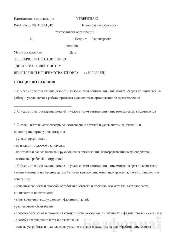 Рабочая инструкция слесарю по изготовлению деталей и узлов систем вентиляции и пневмотранспорта (3-й разряд). Страница 1