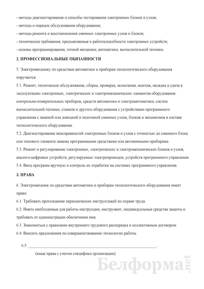 Рабочая инструкция электромеханику по средствам автоматики и приборам технологического оборудования (4-й разряд). Страница 2