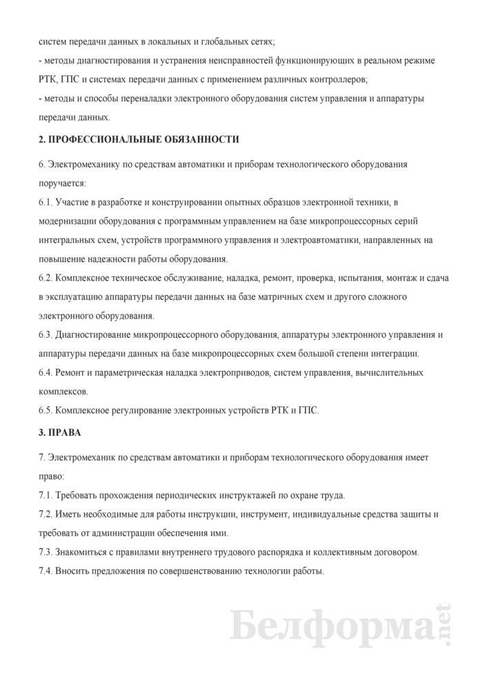 Рабочая инструкция электромеханику по средствам автоматики и приборам технологического оборудования (8-й разряд). Страница 2