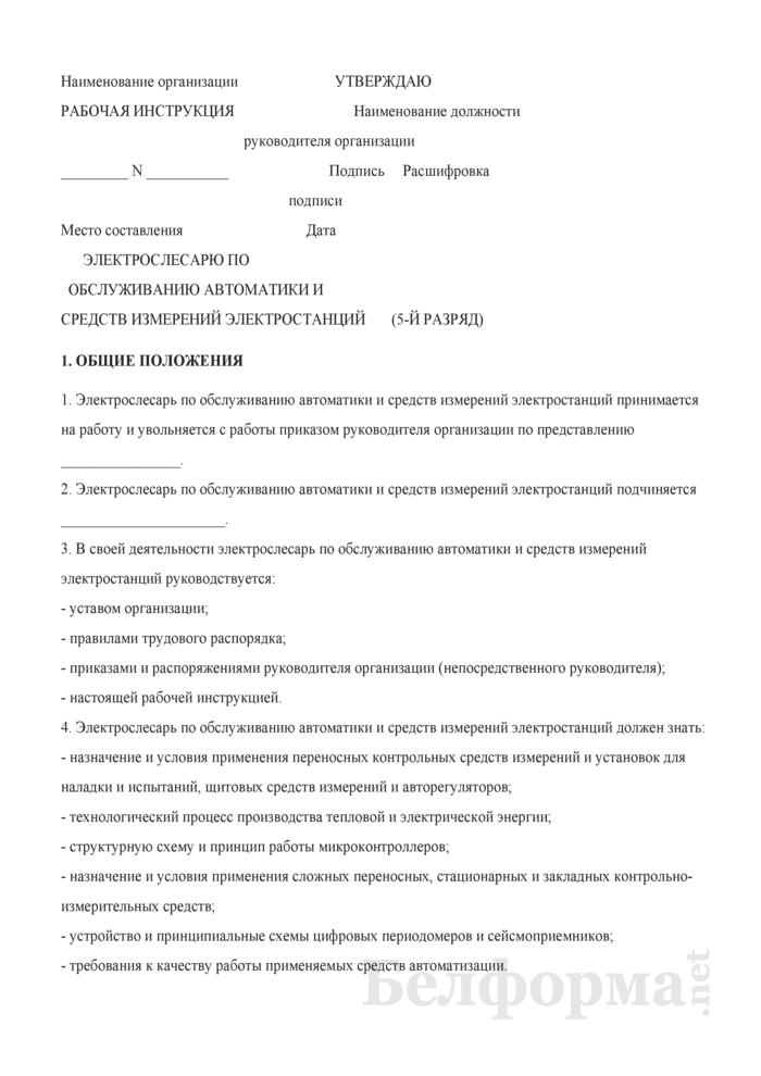 Рабочая инструкция электрослесарю по обслуживанию автоматики и средств измерений электростанций (5 - 6-й разряды). Страница 1