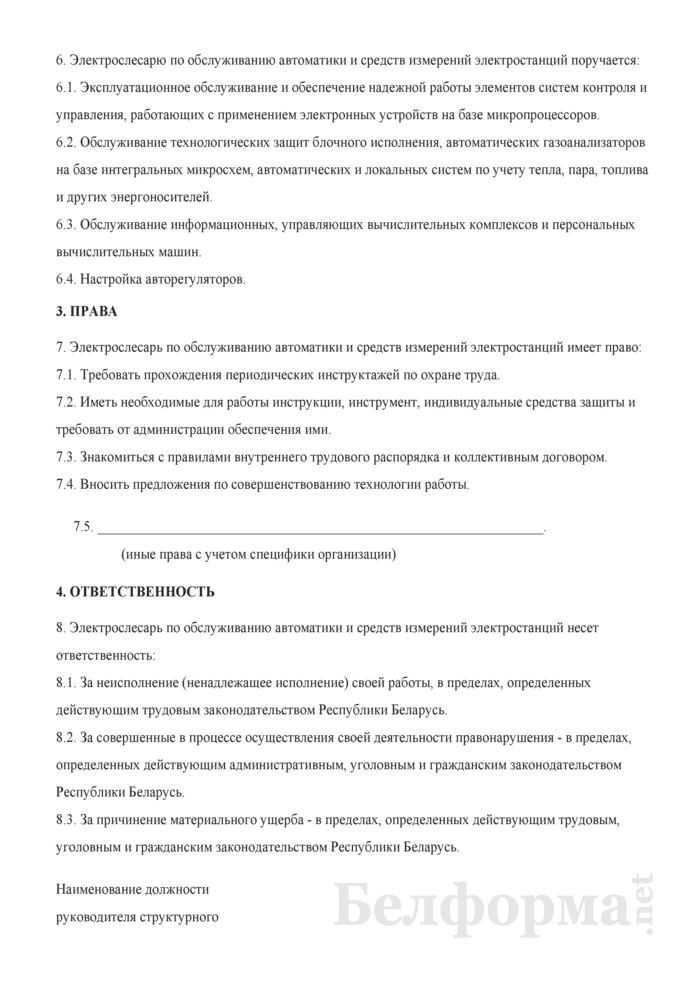 Рабочая инструкция электрослесарю по обслуживанию автоматики и средств измерений электростанций (7-й разряд). Страница 2