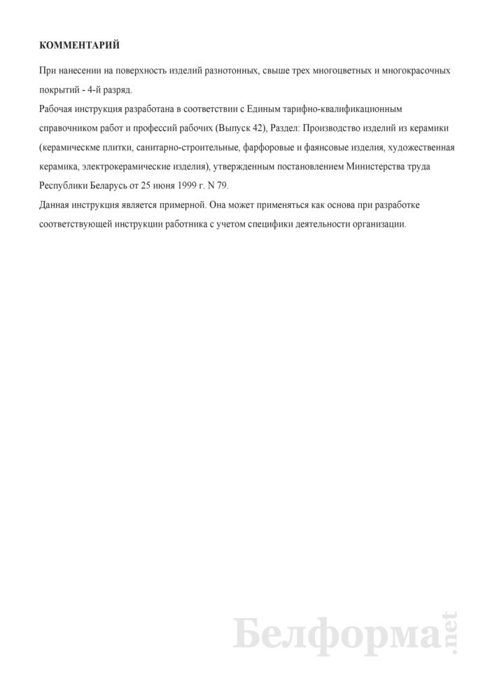 Рабочая инструкция аэрографисту (3 - 4-й разряды). Страница 3