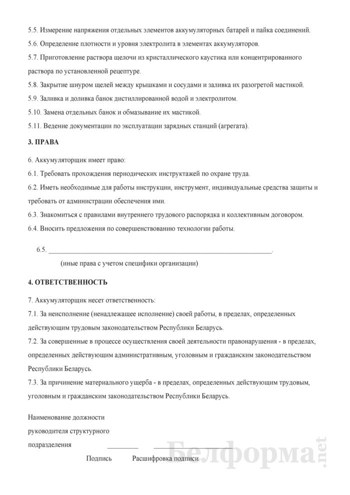 Рабочая инструкция аккумуляторщику (2-й разряд). Страница 2