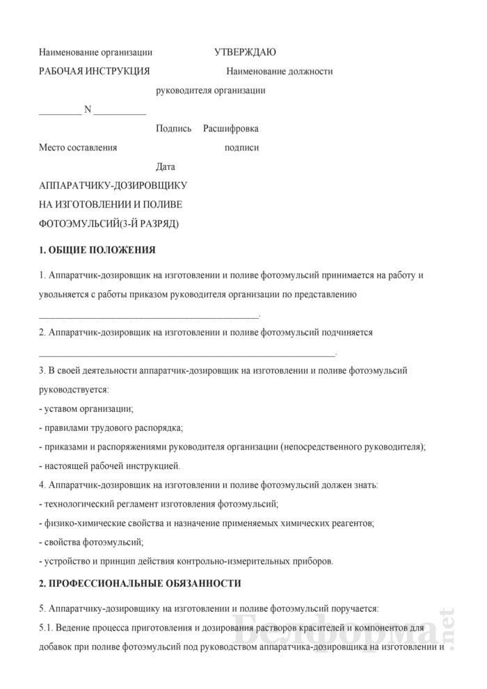 Рабочая инструкция аппаратчику-дозировщику на изготовлении и поливе фотоэмульсий (3-й разряд). Страница 1