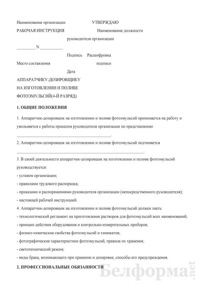 Рабочая инструкция аппаратчику-дозировщику на изготовлении и поливе фотоэмульсий (4-й разряд). Страница 1