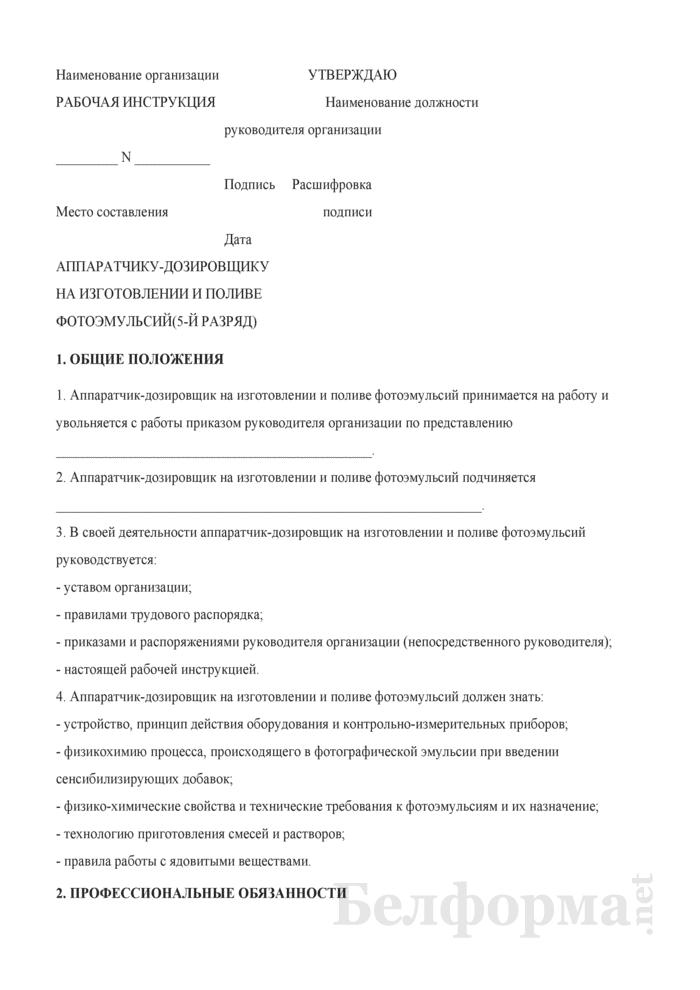 Рабочая инструкция аппаратчику-дозировщику на изготовлении и поливе фотоэмульсий (5-й разряд). Страница 1
