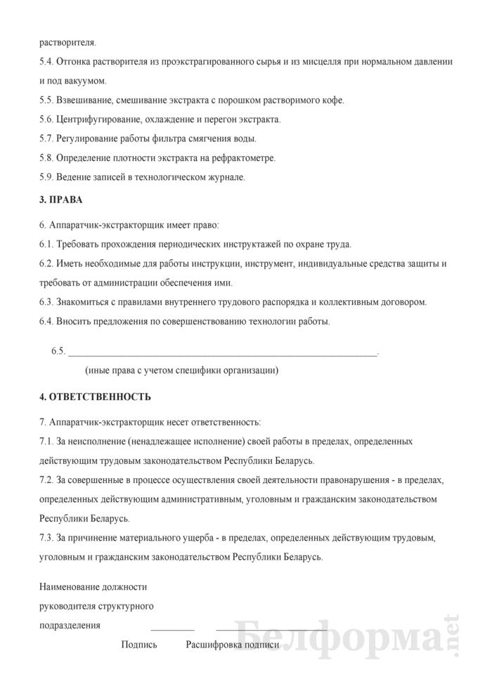 Рабочая инструкция аппаратчику-экстракторщику (3-й разряд). Страница 2