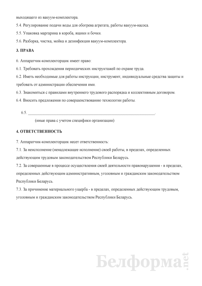 Рабочая инструкция аппаратчику-комплекторщику (4-й разряд). Страница 2