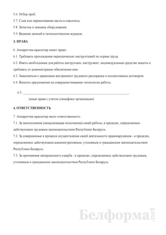 Рабочая инструкция аппаратчику-краскотеру (3-й разряд). Страница 2