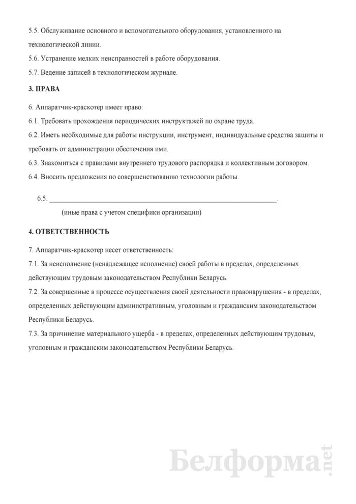 Рабочая инструкция аппаратчику-краскотеру (6-й разряд). Страница 2