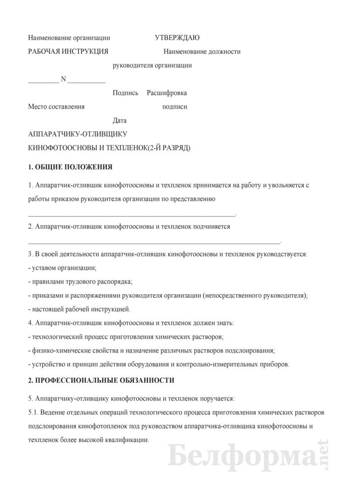 Рабочая инструкция аппаратчику-отливщику кинофотоосновы и техпленок (2-й разряд). Страница 1