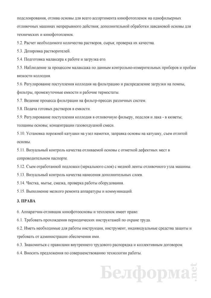 Рабочая инструкция аппаратчику-отливщику кинофотоосновы и техпленок (4-й разряд). Страница 2