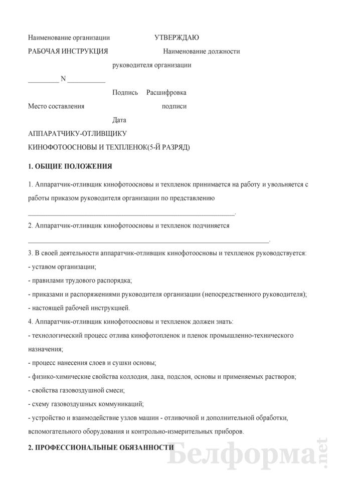 Рабочая инструкция аппаратчику-отливщику кинофотоосновы и техпленок (5-й разряд). Страница 1