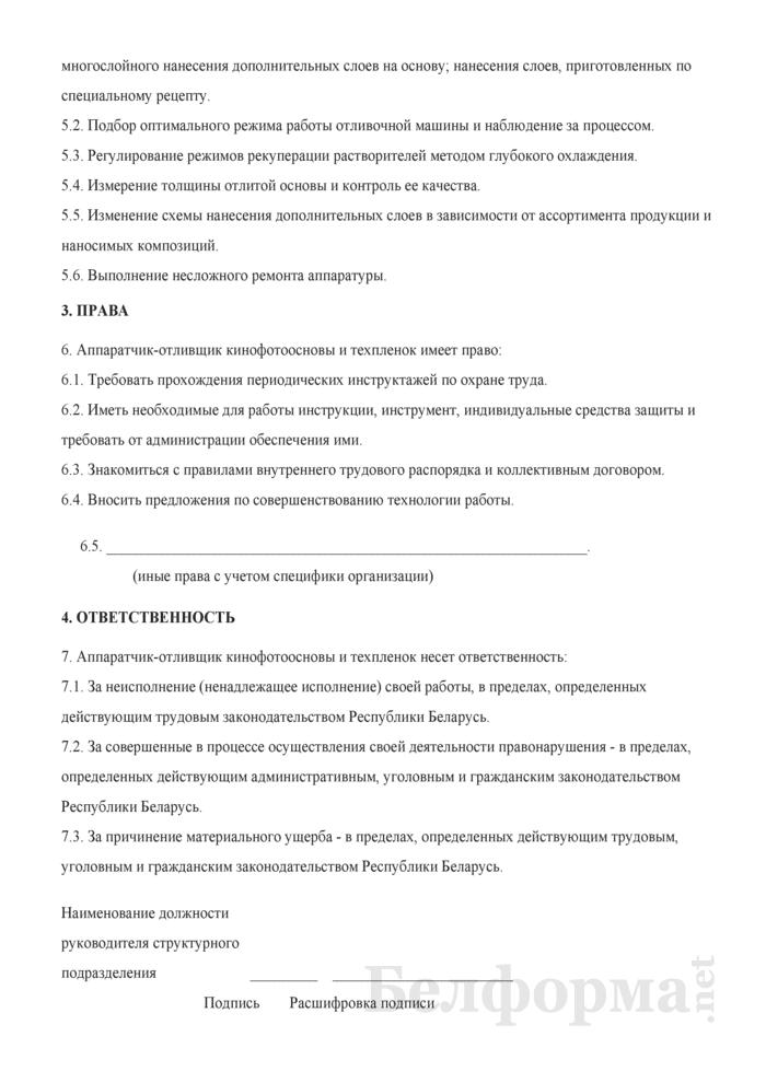 Рабочая инструкция аппаратчику-отливщику кинофотоосновы и техпленок (6-й разряд). Страница 2