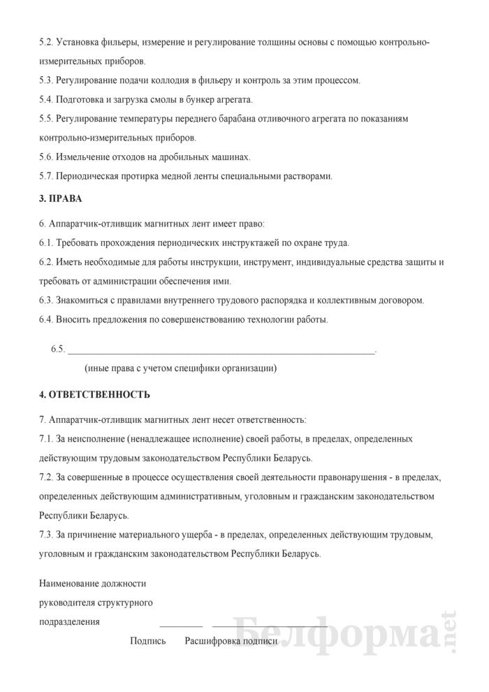 Рабочая инструкция аппаратчику-отливщику магнитных лент (3-й разряд). Страница 2