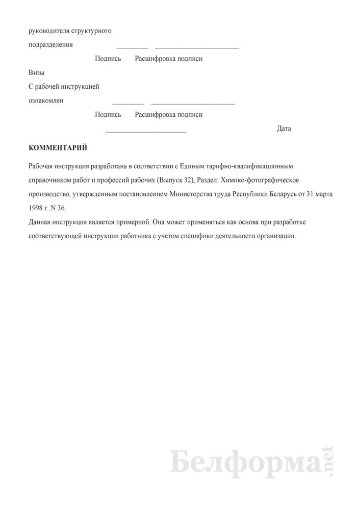Рабочая инструкция аппаратчику-отливщику магнитных лент (5-й разряд). Страница 3