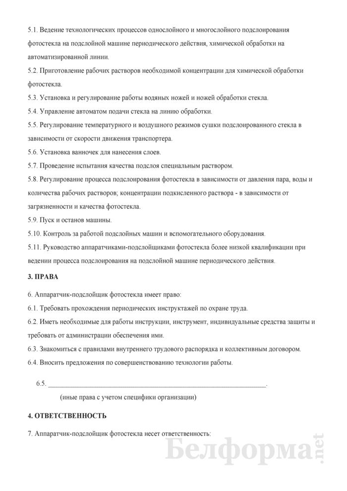 Рабочая инструкция аппаратчику-подслойщику фотостекла (4-й разряд). Страница 2