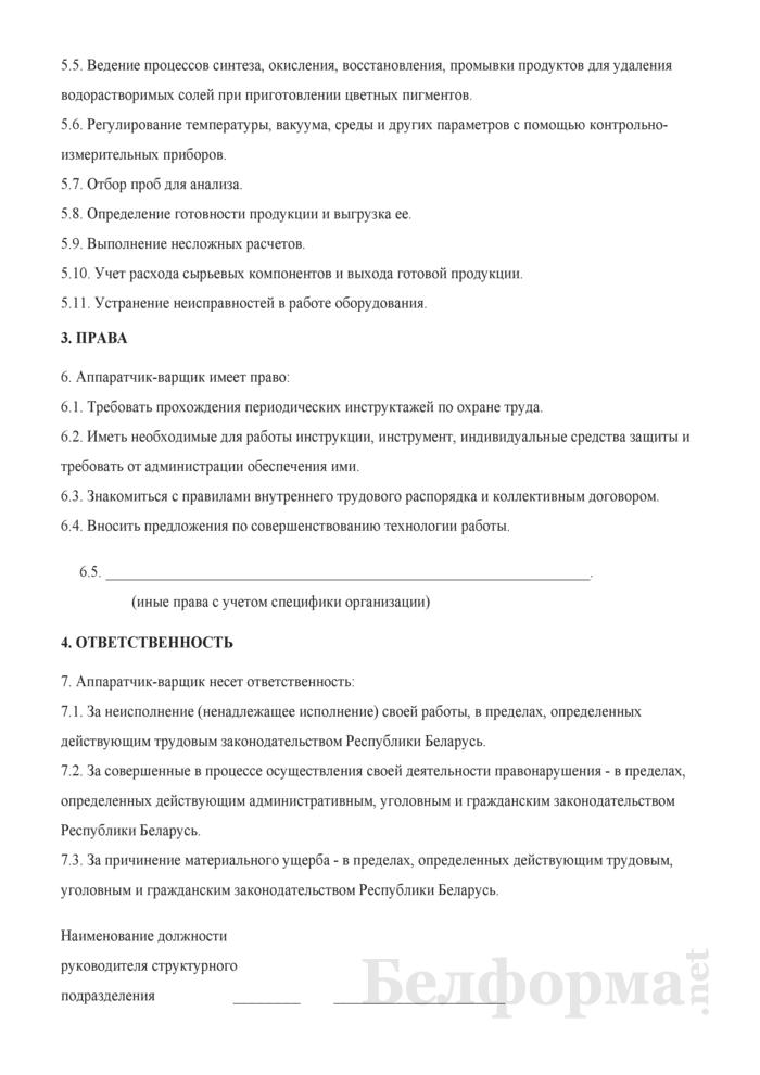 Рабочая инструкция аппаратчику-варщику (4-й разряд). Страница 2