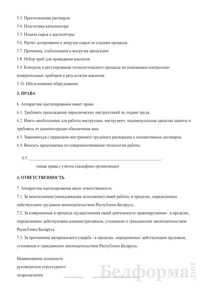 Рабочая инструкция аппаратчику ацеталирования (4-й разряд). Страница 2