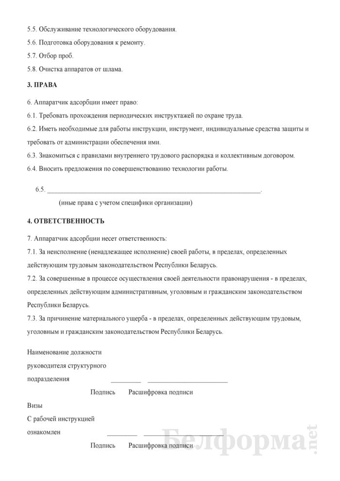 Рабочая инструкция аппаратчику адсорбции (3-й разряд). Страница 2