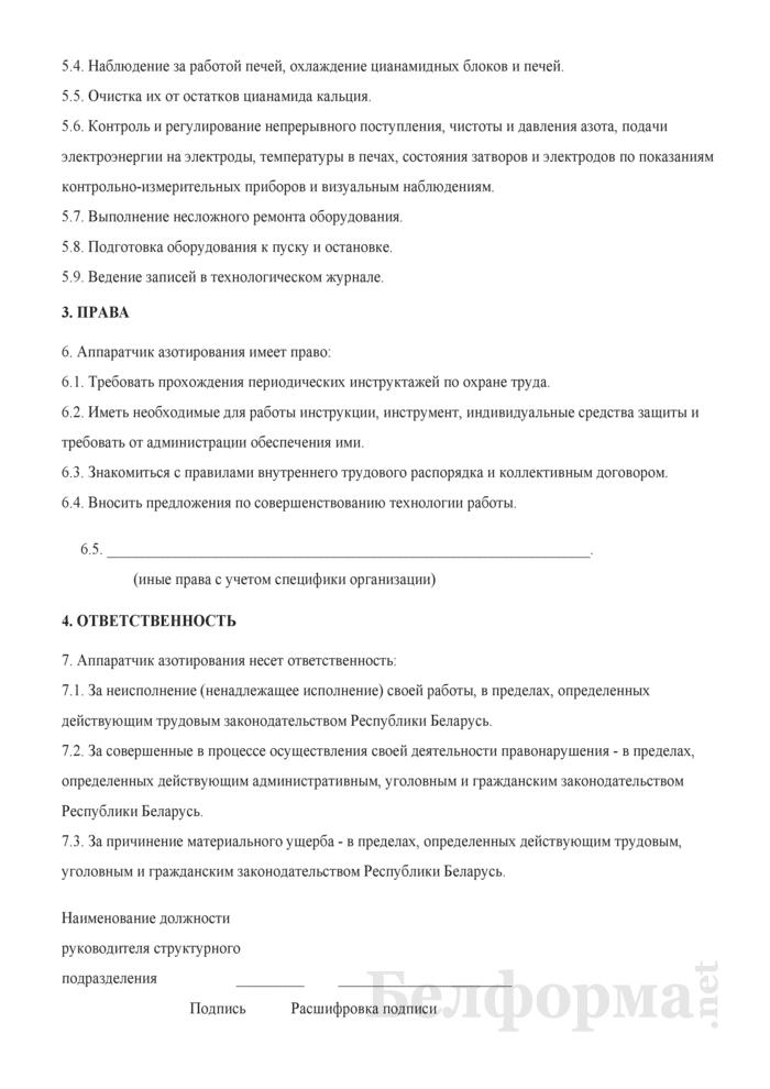 Рабочая инструкция аппаратчику азотирования (4-й разряд). Страница 2