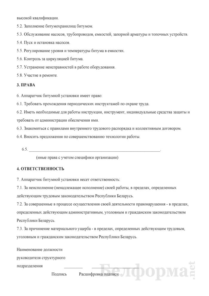 Рабочая инструкция аппаратчику битумной установки (3-й разряд). Страница 2