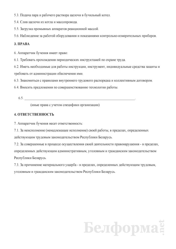 Рабочая инструкция аппаратчику бучения (3-й разряд). Страница 2