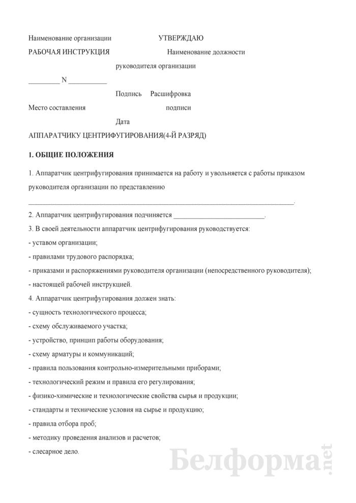 Рабочая инструкция аппаратчику центрифугирования (4-й разряд). Страница 1