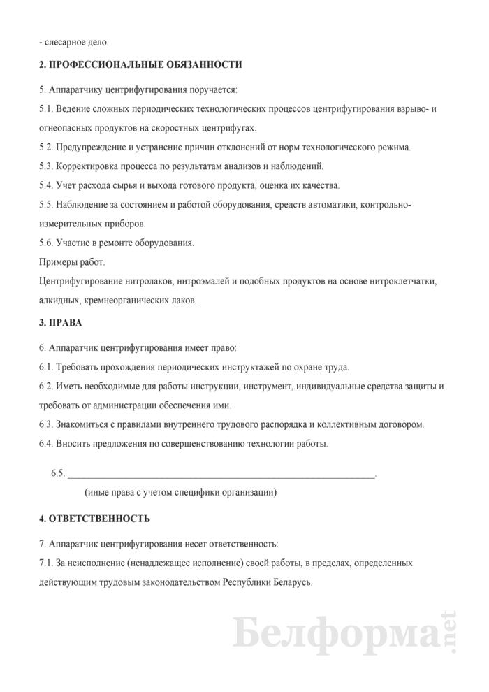 Рабочая инструкция аппаратчику центрифугирования (5-й разряд). Страница 2