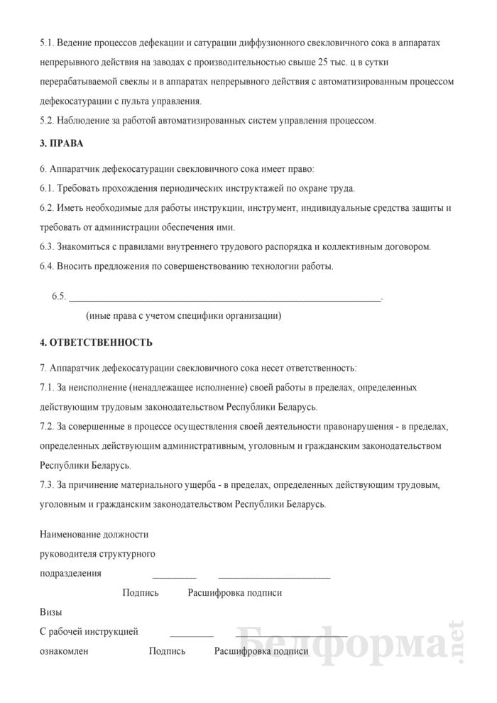 Рабочая инструкция аппаратчику дефекосатурации свекловичного сока (5-й разряд). Страница 2