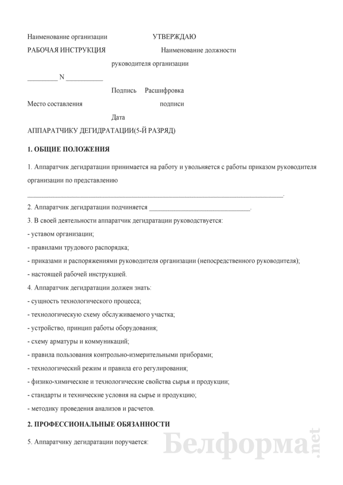 Рабочая инструкция аппаратчику дегидратации (5-й разряд). Страница 1