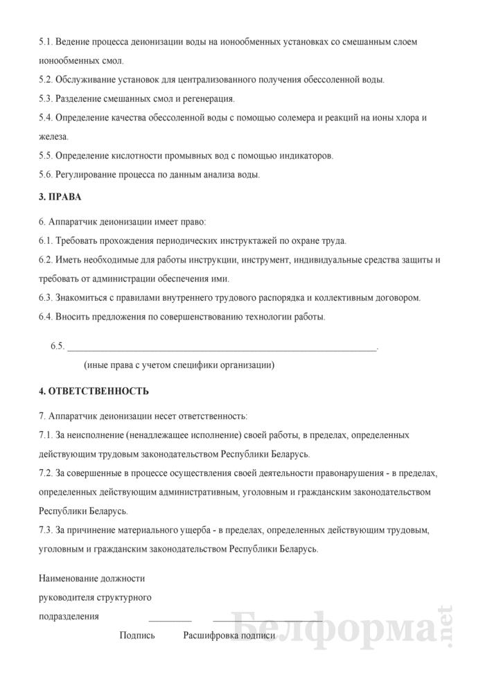 Рабочая инструкция аппаратчику деионизации (3-й разряд). Страница 2