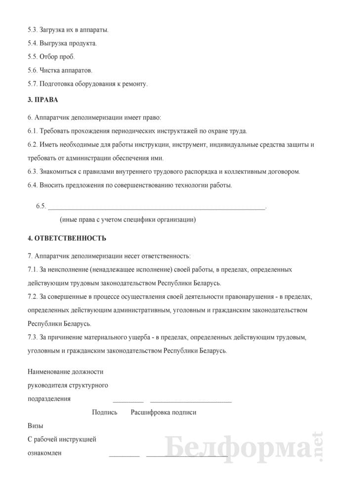 Рабочая инструкция аппаратчику деполимеризации (3-й разряд). Страница 2