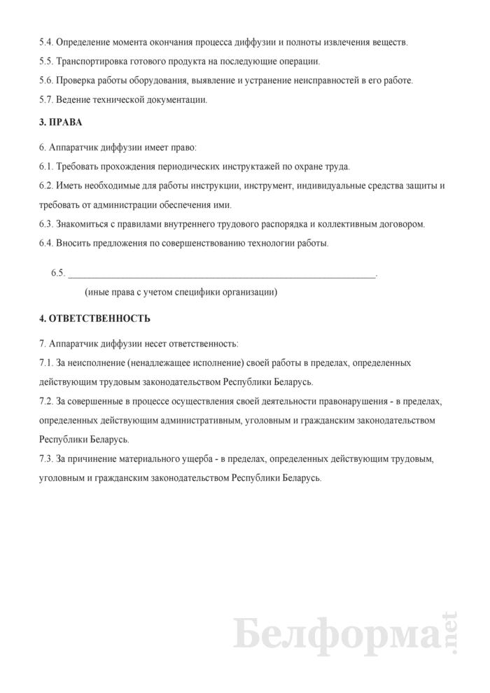 Рабочая инструкция аппаратчику диффузии (4-й разряд). Страница 2