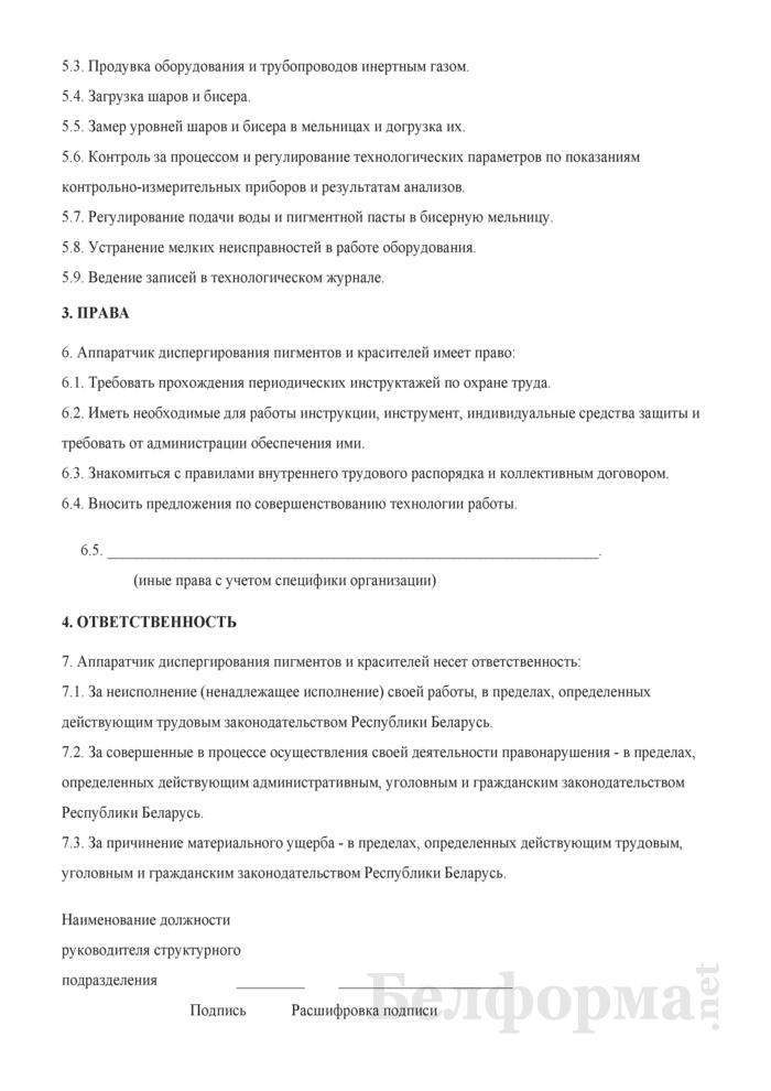 Рабочая инструкция аппаратчику диспергирования пигментов и красителей (4-й разряд). Страница 2